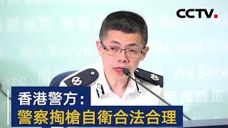 香港警方:被迫掏枪自卫警员的行为完全合法合理   CCTV