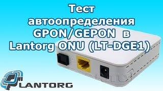 видео Lantorg ONU GPON/GEPON (LT-DGE1)
