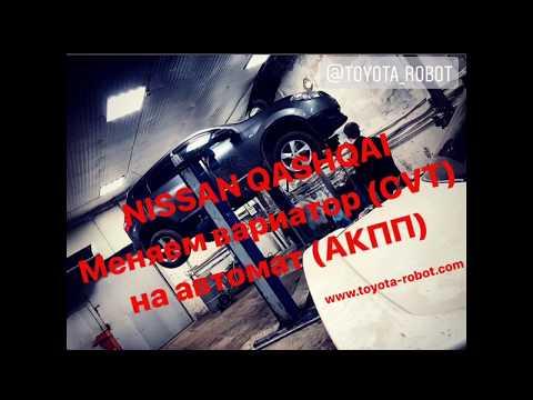 NISSAN QASHQAI Меняем вариатор(CVT) на автомат (АКПП). Автосервис TOYOTA ROBOT