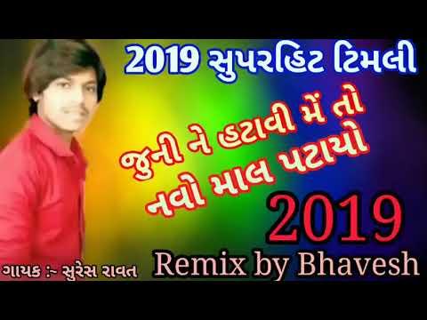 Download જુની ને હટાવી મેં તો નવો માલ પટાયો Junine Hatavi Meto Navo Mal Patayo    Suresh Ravat dj raj b