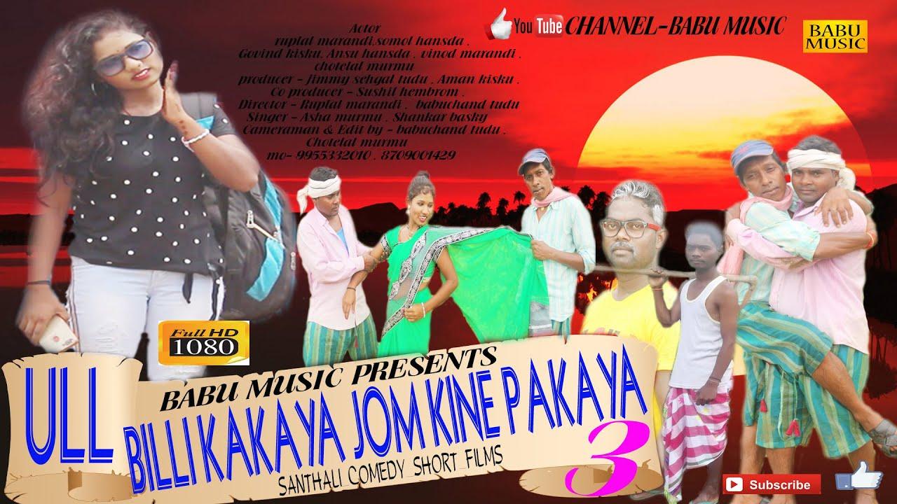 new santhali short comedy film//2020//ullbillikakayajomkinepakaya_3