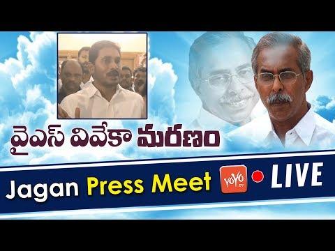 YS Jagan Press Meet LIVE | YS Vivekananda Reddy House LIVE | YSRCP | Pulivendula LIVE | YOYO TV