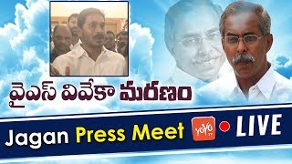 YS Jagan Press Meet LIVE | YS Vivekananda Reddy House LIVE | YSRCP | Pulivendula LIVE | YOYO TV