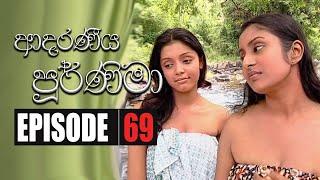 Adaraniya Purnima | Episode 69  ( ආදරණීය පූර්ණිමා ) Thumbnail