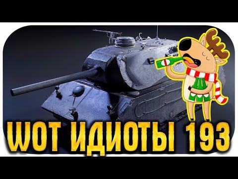 WOT ИДИОТЫ #193 - Подборка танкового быдла и вредителей World Of Tanks за 2019 год