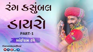 Rang Kasumbal Dayaro Part 1 | Sairam Dave Live 2014 | Gujarati Dayaro