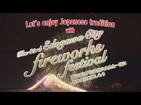 エキサイティング花火2018 第43回 江戸川区花火大会[The 43rd Edogawa City Fireworks Festival 2018]