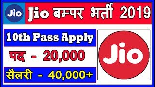 Apply Online 6500 Reliance Jio Vacancy - Berkshireregion