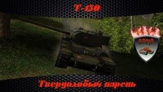 Гайд по Т-150 - WoT