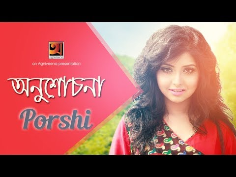 Onushochona || By Porshi | New Bangla Song 2018 | Lyrical Video | ☢☢OFFICIAL☢☢