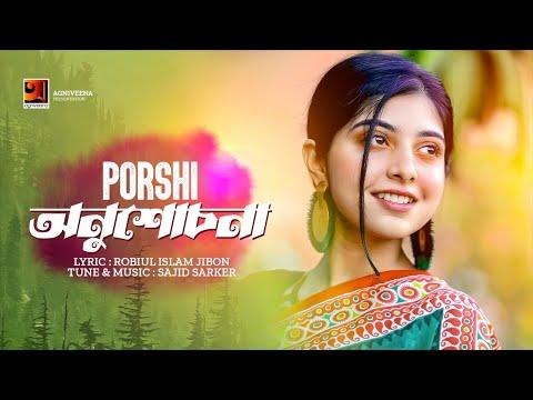 Onushochona By Porshi New Bangla Song  Lyrical Video  E  A E  Aofficial E  A E  A
