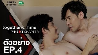 Скачать LINE TV ต วอย าง Together With Me The Next Chapter EP 4