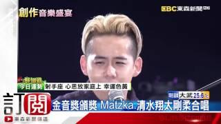 第七屆的金音創作獎頒獎典禮登場,特別找來遠道而來的日本歌手清水翔太...