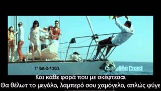 Shaggy Mohombi Faydee Costi  - I need Your love Greek Lyrics