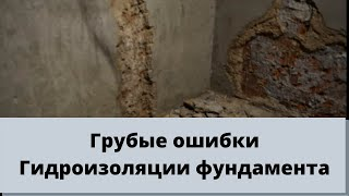 Гидроизоляция. Basement waterproofing(, 2015-06-15T20:39:17.000Z)