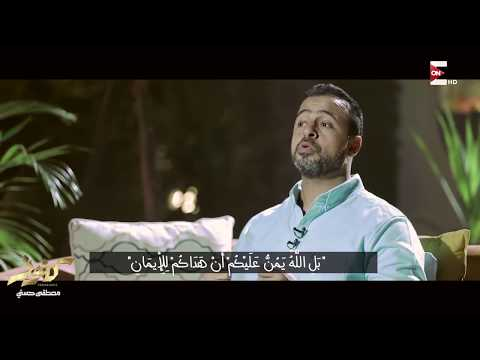 بعد الصلاة بنستغفر.. ليه؟ - مصطفى حسني