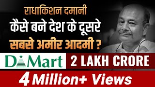 2nd Richest Man in India | D Mart | Radhakishan Damani | Case Study | Dr Vivek Bindra