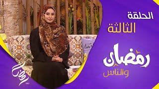 برنامج رمضان والناس | الحلقة 3