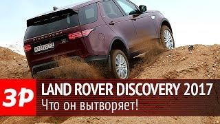 Новый Land Rover Discovery 2017 - первый тест-драйв