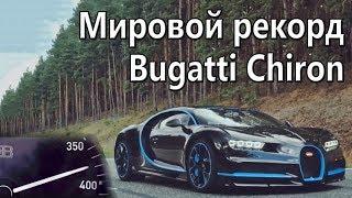 Мировой Рекорд Bugatti Chiron 2017
