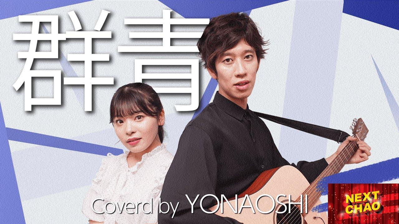【群青 / YOASOBI】YONAOSHI(しゅんしゅんクリニックP, 藤井菜央) NEXT CHAO #31