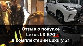 Отзыв клиента о покупке Lexus LX 570 (2017) в Mayorcars / Mayorcars - автомобильное агентство