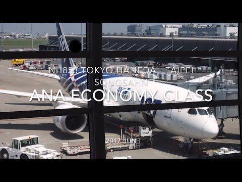 【Flight Report】ANA Economy Class  NH853 TOKYO HANEDA - TAIPEI Songshan 2017・06 全日空 エコノミークラス 搭乗記