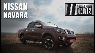 Nissan Navara 2020. Раздиратель раздирателей?