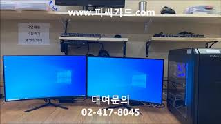 커브드144 게이밍모니터대여 게임피씨대여 고사양컴퓨터렌…