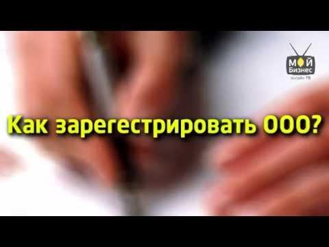 Регистрация  ООО по шагам.