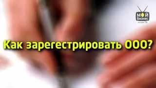 Регистрация  ООО по шагам.(, 2014-05-15T06:04:31.000Z)