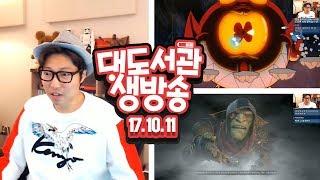 대도서관 LIVE] 갓겜 컵헤드 엔딩봅니닷! / 잠입 액션 강추 게임 - 스틱스  / 10/11(수) 헷!! GAME CAST 라이브 생방송