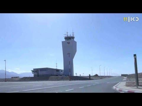 'אילת תתקדם צפונה': הצצה לנמל התעופה החדש ע'ש אילן רמון