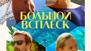 «Большой всплеск» — фильм в СИНЕМА ПАРК