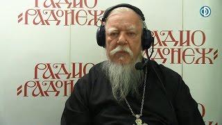 Радио «Радонеж». Протоиерей Димитрий Смирнов. Видеозапись прямого эфира от 2016.09.10