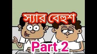 Bangla funny jokes | Teacher Vs Student Part 2 | Dhaka Channel
