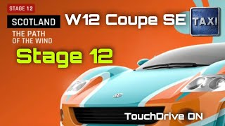 Asphalt 9 - W12 Coupe SE - Stage 12 - Roma - Path of the Wind- TouchDrive