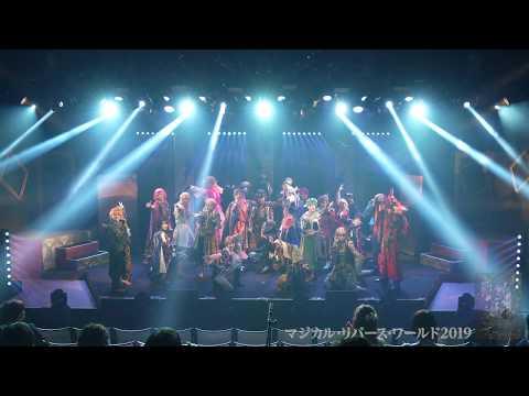 「One of the world」 作詞作曲:如月なつき ネクス・マネージプロデュース 劇団⭐ディアステージExtraステージ 「マジカル・リバース・ワールド2019...
