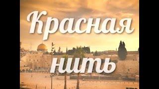видео красные нити из иерусалима