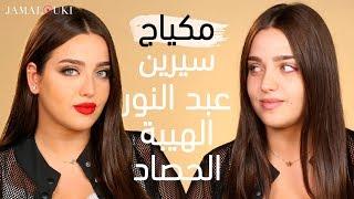 !مكياج سيرين عبد النور: هيبة الروج الأحمر... بطريقة سهلة و بسيطة - Cyrine Abdel Nour