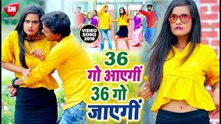 Antra Singh Priyanka का सबसे हिट गाना - 36 गो आएगीं 36 गो जाएगीं | Milan Yadav | Bhojpuri Song 2019