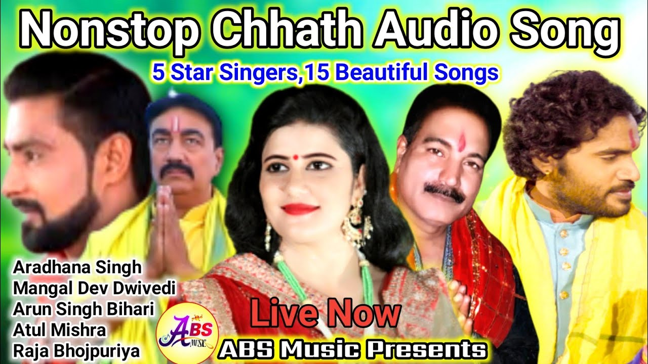 Nonstop Chhath Audio Song||5 Star Singers||15 Beautiful Song Including DJ||नया छठ गीत 2020