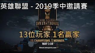 英雄聯盟 | 賽區冠軍代表隊  - 2019季中邀請賽 League of Legends(中文字幕)