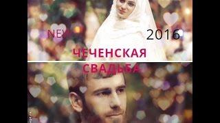 Милая невеста Чеченская свадьба ❤ 2016