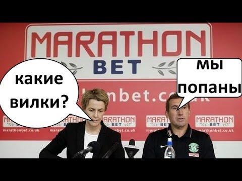 обзор бк марафон