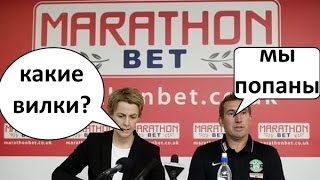Обзор Букмекера Марафон (marathonbet)