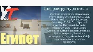 Египет Шарм-Эль-Шейх Туры - Отель Club Reef Hotel 4*