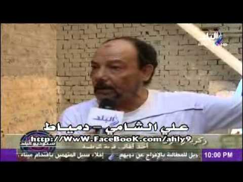 تقرير قناة صدي البلد حول مقتل حمادة زقزوق