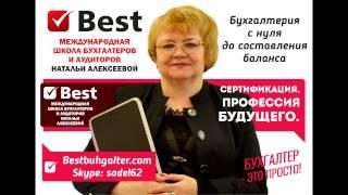 Школа бухгалтеров и аудиторов  Урок 5 02 Бухгалтерский учет  Поступление ОС