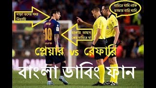Referee vs Player Funny Football Bangla Dubbing New Bangla Funny Video 2019